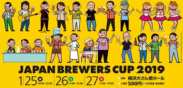 BrewersCupWebTitle_03.jpg