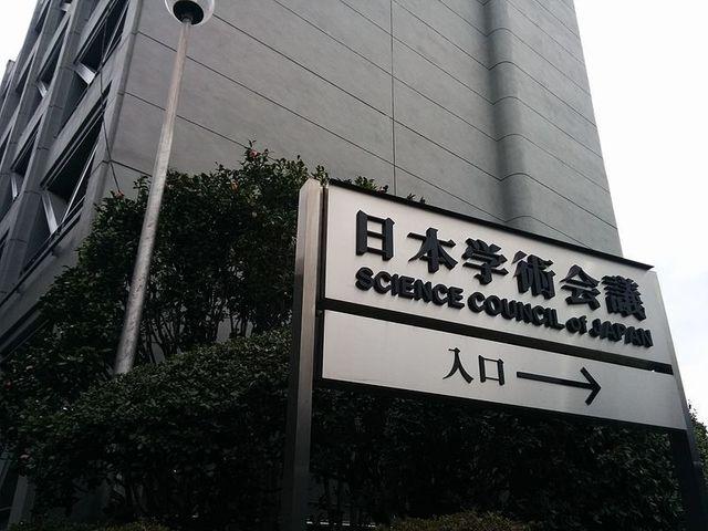 Science_Council_of_Japan.jpg
